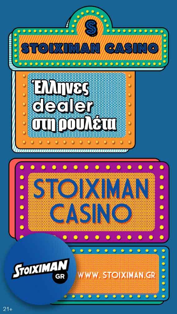 StoiximanCasino-Froutakia